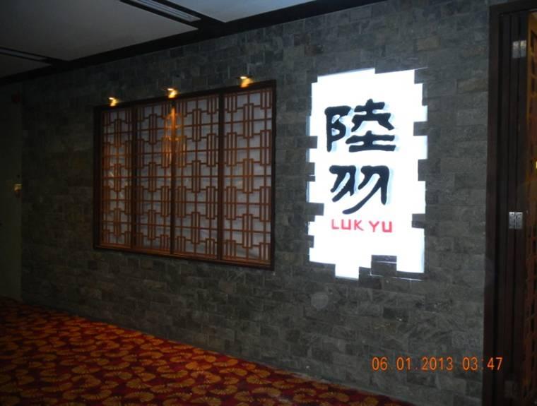 Luk Yu